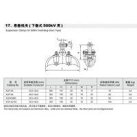 固牌XGF悬垂线夹 XGF-5X高海拔线路用 上海永固集团股份-电话