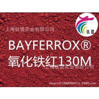 拜耳乐铁红130M 氧化铁红130M 德国朗盛 铁红粉130M 原装进口