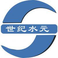 武汉世纪水元科技股份有限公司