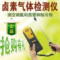 希玛仪表AR5750A气体检测仪 卤素检漏仪 卤素气体探测器 高精度