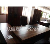 天津众信嘉华厂家直销大班台老板桌免费送货