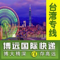 供应上海到台湾专线 发往台湾的快递 找DHL代理博远