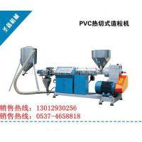 供应PVC聚氯乙烯热切式造粒机 再生塑料颗粒机 塑料薄膜、编织袋专用