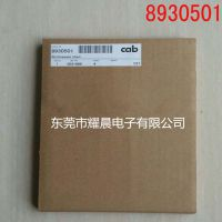 8930509 CAB 2M 4M走刀式分板机上圆刀片 PCB是上圆刀片(黄)