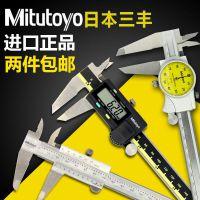 Mitutoyo/三丰电子游标卡尺0-150mm 数显卡尺 带表不锈钢高精度0.01mm