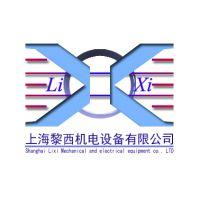 上海黎西机电设备有限公司