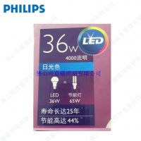 飞利浦LED球泡 大功率球泡36w/E27/6500K/A125 替换65W节能灯