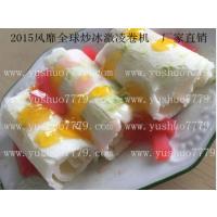新乡市双锅炒酸奶机器哪个牌子好;炒冰淇淋卷机价格