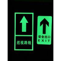 地贴膜疏散指示标志,夜光PVC地贴,工厂地面巡视路线消防标志,安全出口蓄光地贴膜