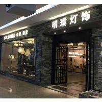 中山市横栏镇骏成灯饰厂