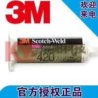 3M胶水环氧树脂AB胶 DP420灰白色/黑色-3M系列胶水