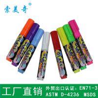 索美奇白板笔板书笔款式多样节能环保透亮均匀