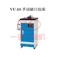 VU-1S手动冲击试验缺口拉床实力厂家直销