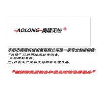 纺粘无纺布设备,漳州无纺布设备,奥隆无纺品牌企业