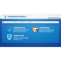北京加密软件 天锐绿盾数据防泄密系统V6.00.190930