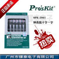 8PK-2061 原装台湾宝工彩头十,一字钟表起子组 6支装钟表螺丝刀