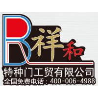 北京保瑞祥和特种门工贸有限公司