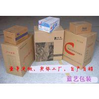 1号邮政标准纸箱/低价批发/搬家快递纸箱包装纸盒飞机盒/可定做