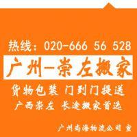 广州到崇左搬家公司,专线运输,门到门服务 广西崇左搬家