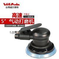 台湾wellmade/威尔美特 5寸汽车气动干磨机抛光打磨机磨砂机砂纸机WS-5571