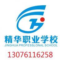 东莞市广优职业培训学校