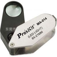台湾宝工 MA-014 Proskit 8X LED灯放大镜 迷你放大镜