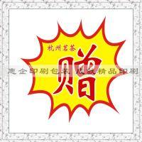 东莞东城标签贴纸印刷 名片宣传单张 画册说明书定做