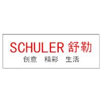 广州市舒勒日用品有限公司