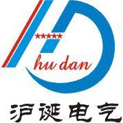 沪诞电气设备制造(上海)有限公司