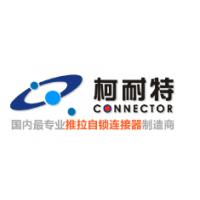 深圳市柯耐特科技有限公司