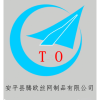 安平县腾欧丝网制品有限公司