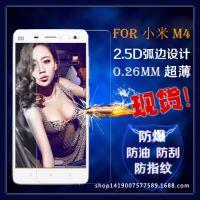 钢化玻璃膜小米3/2s红米note苹果5防爆钢化膜三星S4手机保护贴膜