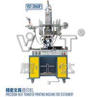 供应慈溪威士达VST3040精密文具烫印机、热转印机器设备