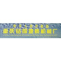 重庆市钻得地质机械厂