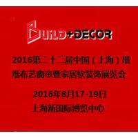 2016第二十二届中国(上海)墙纸布艺窗帘暨家居软装饰展览会(上海墙纸布艺展)