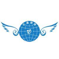 东莞亿嘉旅游咨询服务有限公司