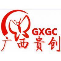 广西南宁贵创电子科技有限公司
