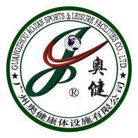 广州奥健康体设施有限公司