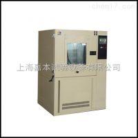 上海嘉本Sc-800型沙尘试验箱