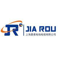 上海嘉柔电线电缆有限公司