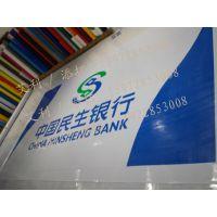 中国民生银行VI指定艾利/3M贴膜门头灯箱招牌制作,质量好,供货迅速