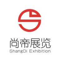 尚帝展览服务(上海)有限公司