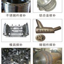 汇米特HMT-09铸件气孔砂眼修补冷焊机