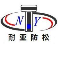 温州市耐亚螺丝防松科技有限公司