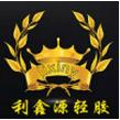 深圳市利鑫源轻胶制品有限公司