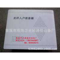 专业生产 光纤入户信息箱300*400*120 ABS塑面铁底 光纤信息箱