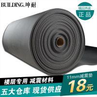 坤耐无锡商品房楼层隔音减震垫5MM减震垫地面隔声垫发泡减震胶垫
