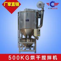 沈阳实力厂家生产立式耐腐蚀搅拌机/各种规格塑料色母粒烘干混合机