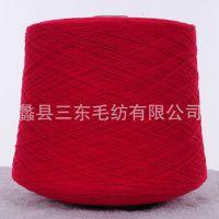 供应【万年红】2股混绒羊绒纱线/高档羊绒衫专用线/厂家批发