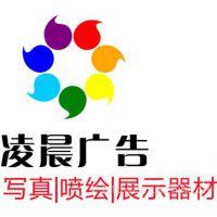 深圳市凌晨广告喷画有限公司
